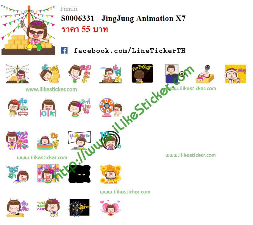JingJung Animation X7