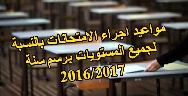مواعيد اجراء الامتحانات بالنسبة لجميع المستويات برسم سنة 2016/2017