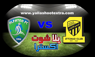 مشاهدة مباراة الاتحاد والفتح بث مباشر 11-05-2019 الدوري السعودي