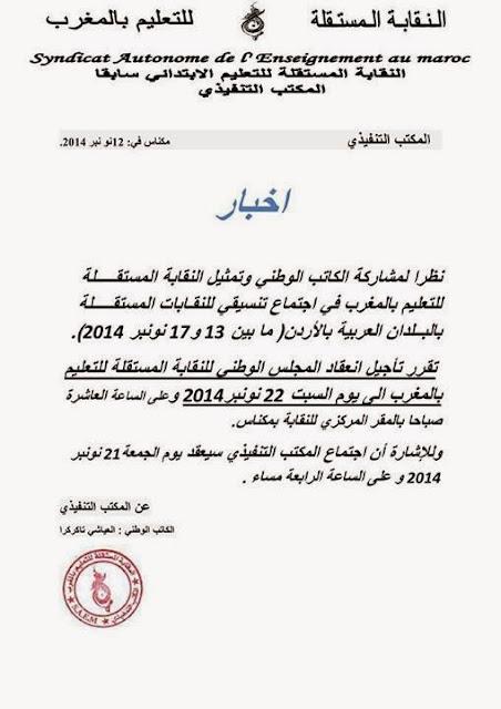 تأجيل انعقاد المجلس الوطني للنقابة المستقلة للتعليم بالمغرب