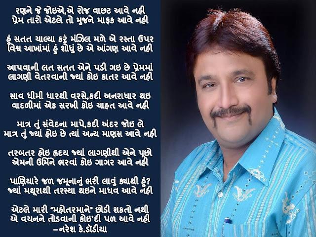 रणने जे जोइए,ए रोज वाछट आवे नही Gujarati Gazal By Naresh K. Dodia