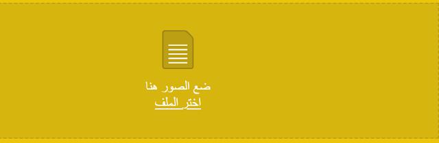 تحويل jpg الى pdf بدون برنامج