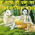 जब  साथ हो प्रभु का  hindi adhyatmik kahani