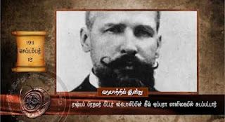 Varalaatril Indru (18.09.2017) – THIS DAY IN HISTORY