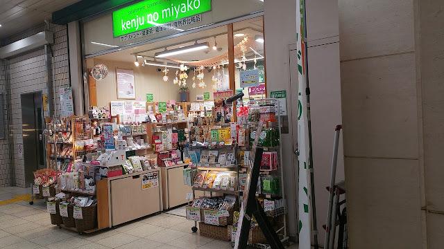 健康食品専門店「健寿の京」