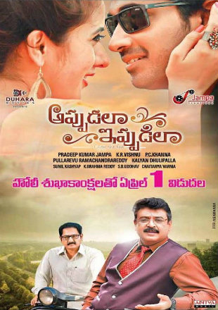Appudalaa Ippudilaa 2016 Hindi Dual Audio Download HDRip 720p