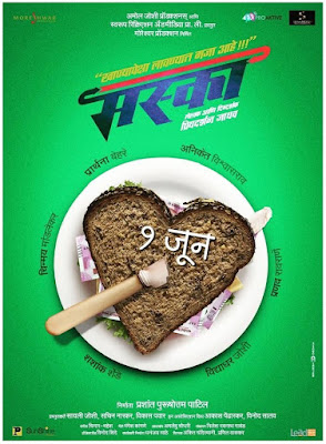 Maska Marathi Film