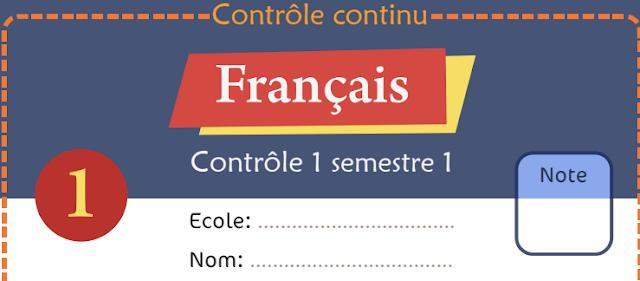 فروض المستوى الأولى الفرض الأول الدورة الأولى في مادة اللغة الفرنسية