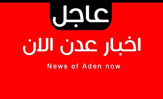 التحالف العربي يصدر بيان هام بشان الأحداث في عدن