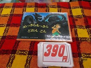 ハードカバー めっきらもっきらどおん 390円