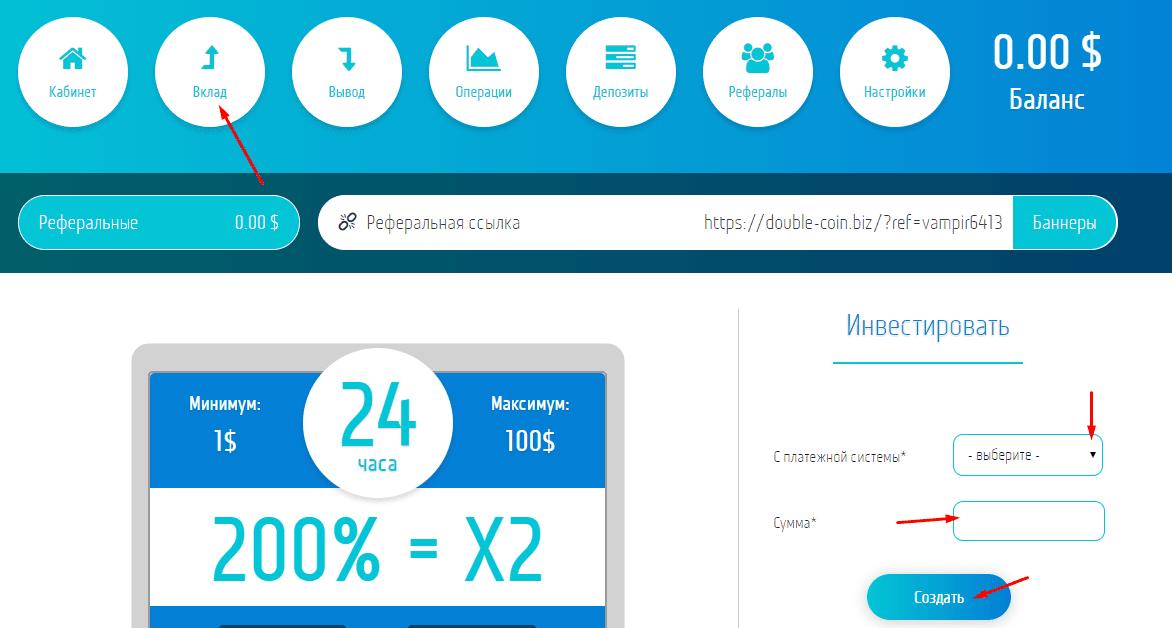 Регистрация в Double Coin 3