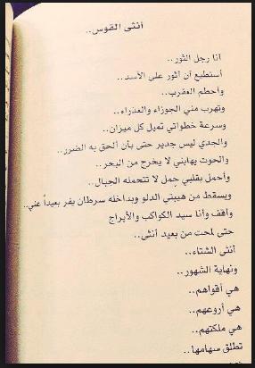 تحميل رواية أنا يوسف كاملة pdf