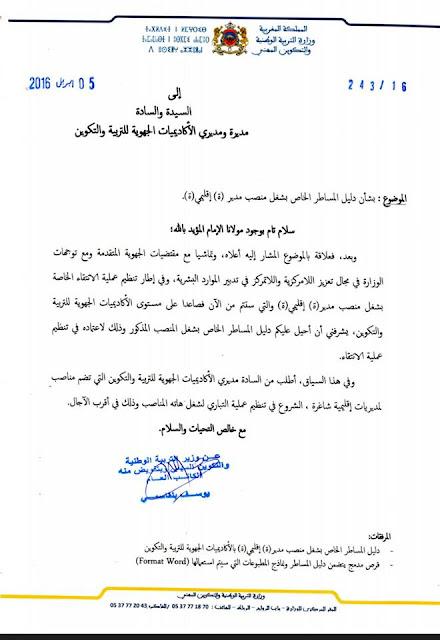 مذكرة بشأن دليل المساطر الخاص بغل منصب مدير إقليمي