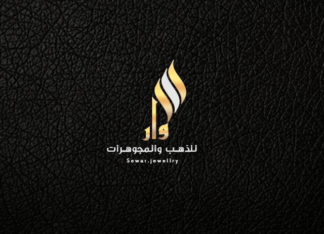 تصميم شعار لمحل سوار للذهب والمجوهرات