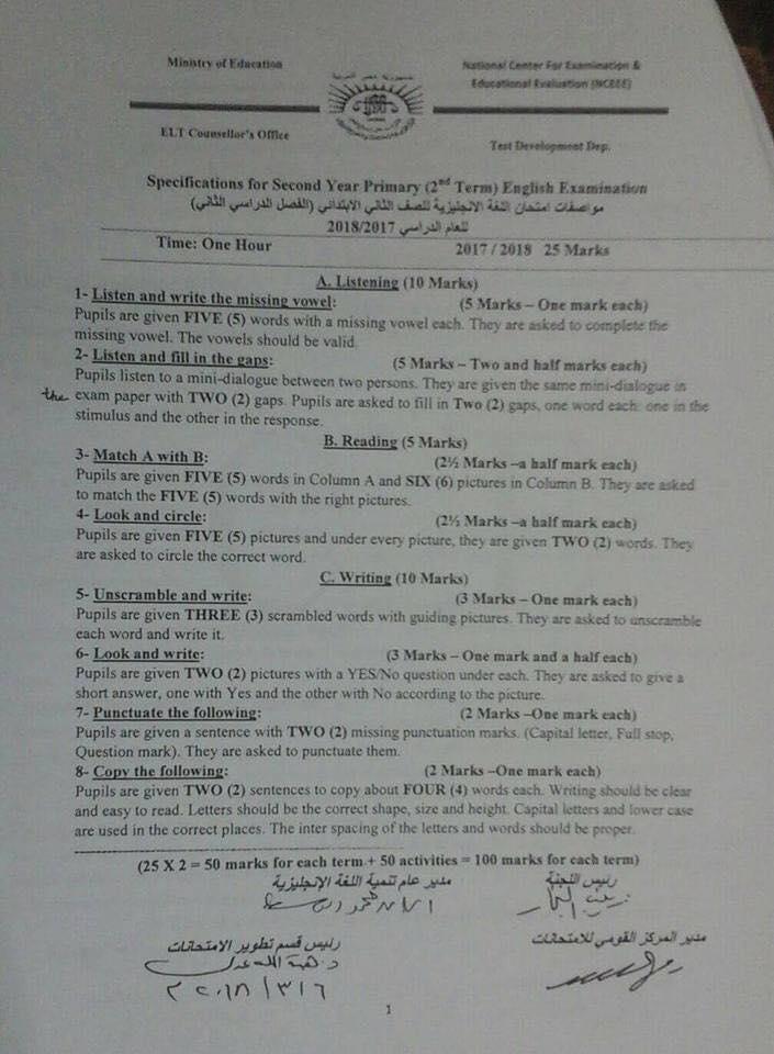 المواصفات الجديدة لامتحان اللغه الانجليزيه الصف الثاني الابتدائي الترم الثاني