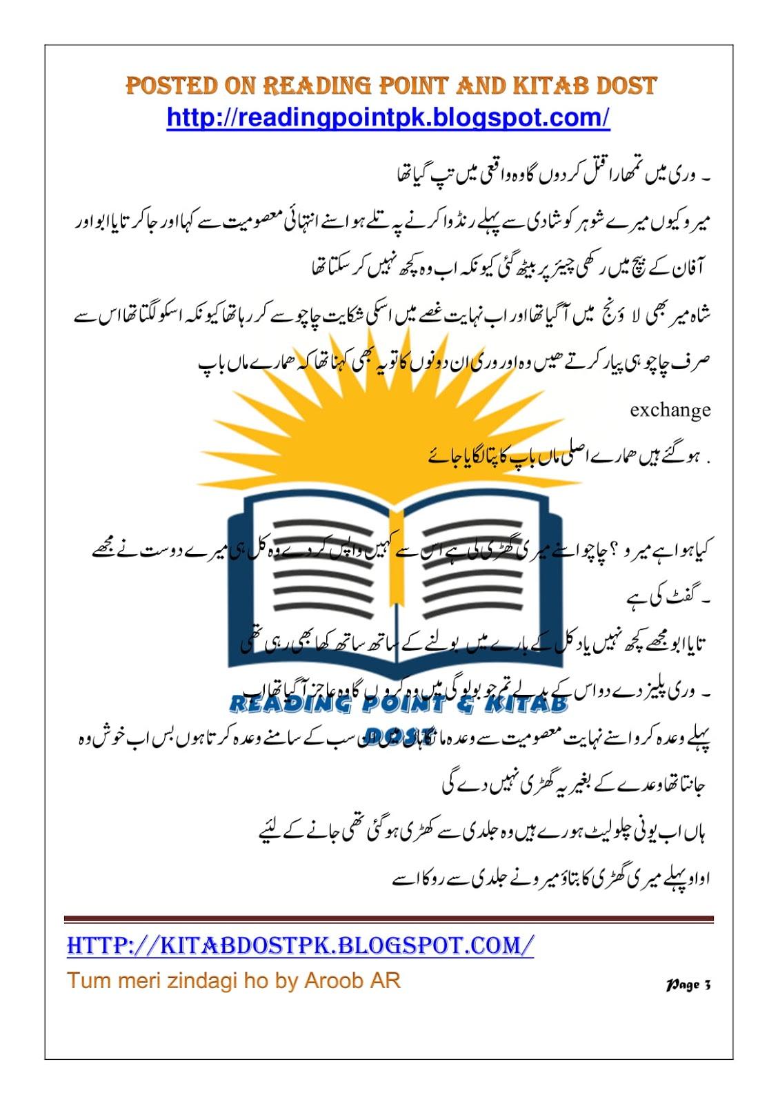 Tum Meri Zindagi Ho By Aroob AR Part 1 Kidnapping Based Urdu Novel