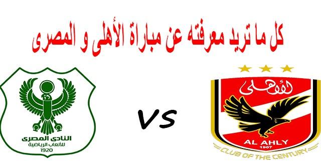 كل ما يجب أن تعرفه عن الصراع فى مباراة الاهلى والمصرى اليوم 15/8/2017