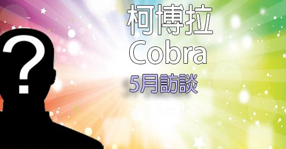 [揭密者][柯博拉Cobra]2017年5月訪談