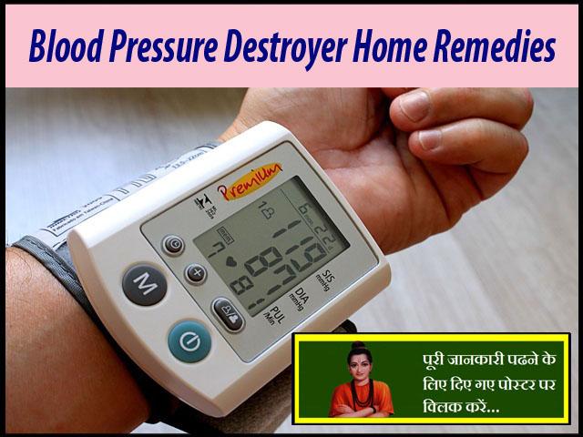 Blood Pressure Destroyer Home Remedies-ब्लड प्रेशर नाशक घरेलू उपचार