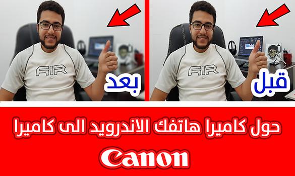 تحويل هاتفك الى canon