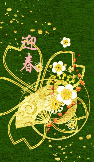 Happy New Year_theme -uguisu-