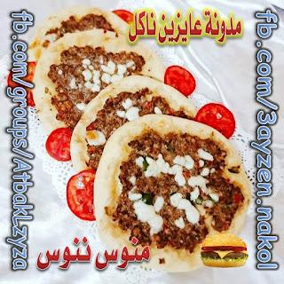 فطيرة أو صفيحة اللحم اللبنانية بالصور والخطوات والتفصيل للشيف منوس ننوس
