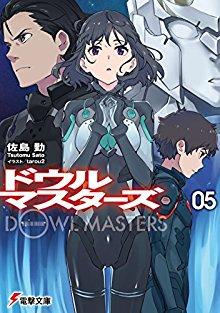 [Novel] ドウルマスターズ 第01-05巻 [Dowl Masters vol 01-05]