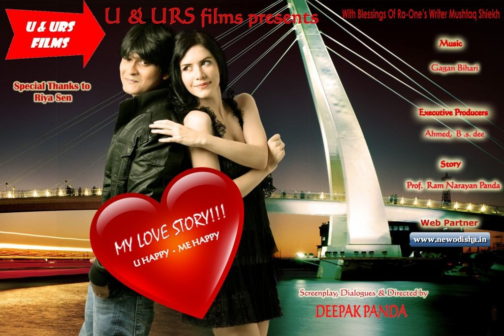 My Love Story Odia Movie Cast, Crew, Songs, Wallpapers