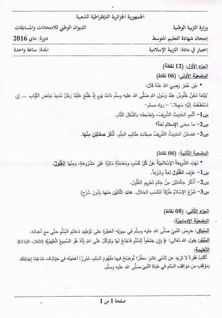 موضوع التربية الاسلامية شهادة التعليم المتوسط 2016