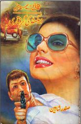 X2 Ki Giraftari imran series by Safdar Shaheen