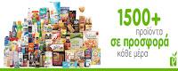 Οι πιο πρόσφατες προσφορές από το e-fresh.gr! Και μιλάμε για γρηγοράδα, αξιόπιστο και οικονομικό!!!
