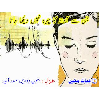 jin-se-aawaaz-ka-chahra-nahi-dekha-jata