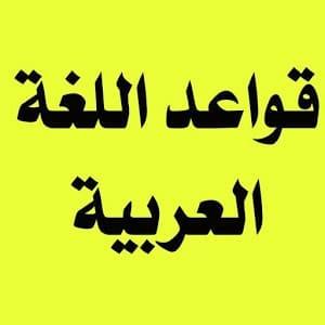 تحضير جميع نصوص اللغة العربية للسنة الرابعة متوسط الجيل الثاني
