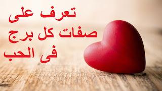 تعرف على صفات كل برج فى الحب