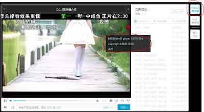ビリビリ動画HTML5再生4
