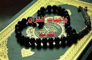 واجبات القرآن الكريم الواجبات الخمس للقرآن