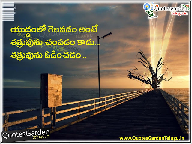 Beautiful Telugu Quotations - Quotes Garden Telugu