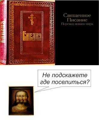 Троица в Библии