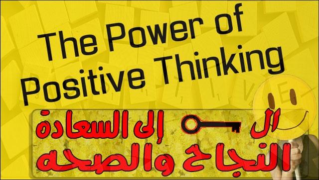 قوة التفكير الايجابي - كيف يمكن للتفكير أن يغير حياتى