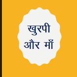 hindi kahaniyan bachon ki