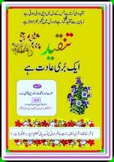 Tanqeed Aik Buri Adat hai By Maulana Ala ud Din Qasmi Urdu