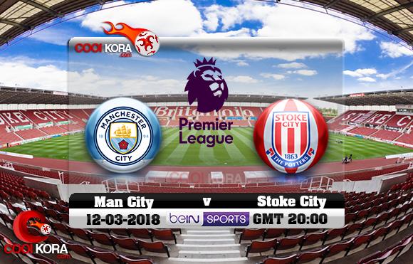 مشاهدة مباراة ستوك سيتي ومانشستر سيتي اليوم 12-3-2018 في الدوري الإنجليزي