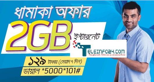 Grameenpone 2GB internet offer
