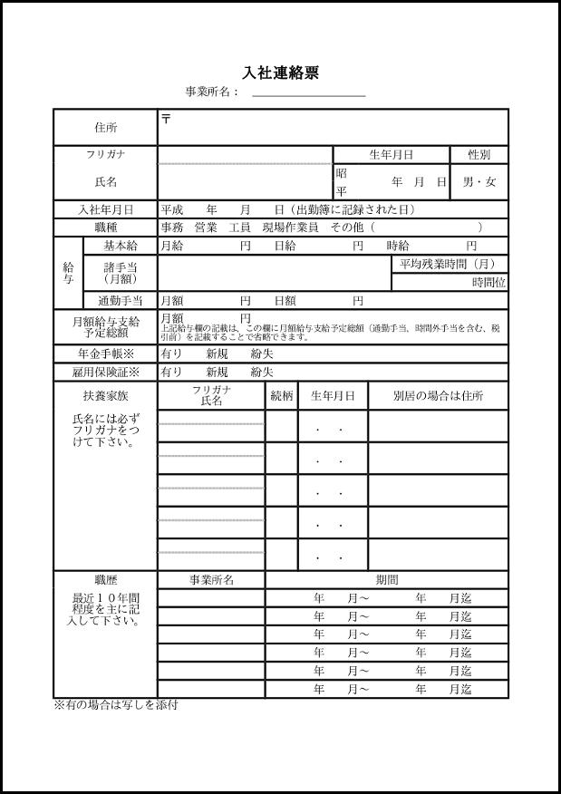 入社連絡票 007