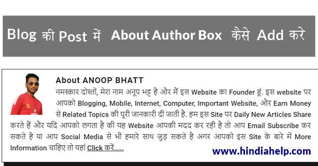 Blogger Blog की सभी Post में About Author Box Add कैसे क