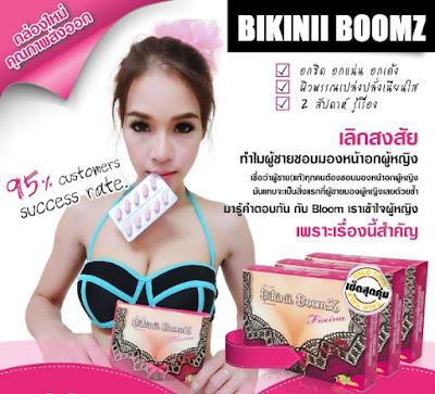 New Fiscina Bikinii Boomz Original Thailand - Suplemen Payudaya Besar dan Indah