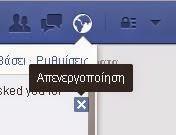 κολπα για το facebook