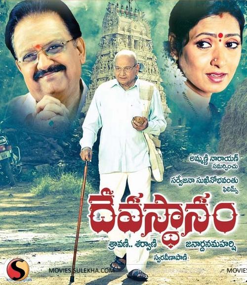 cinema bucket devashtanam telugu full movie watch online