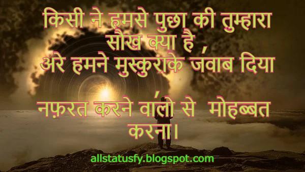 shayari two line in hindi