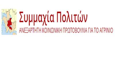 Αποτέλεσμα εικόνας για agriniolike συμμαχία